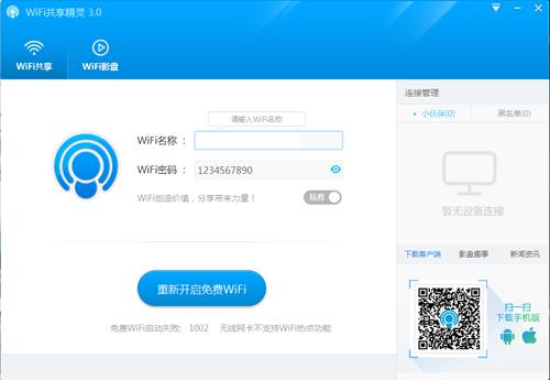 WIFI共享精灵 4.0.117 正式版(无线共享) - 截图1
