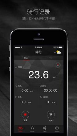 野兽骑行v2.0.1正式版for Android(骑行记录) - 截图1