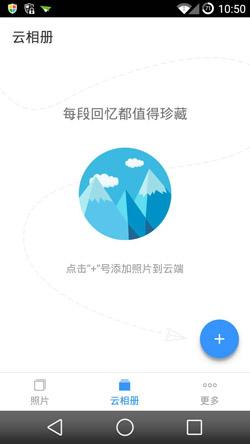 腾讯相册管家v2.1.5官方版for Android(相册管家) - 截图1