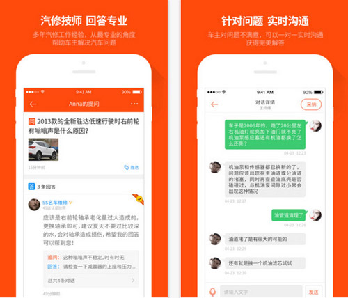 汽车大师V3.1.0正式版for iPhone(汽车资讯) - 截图1