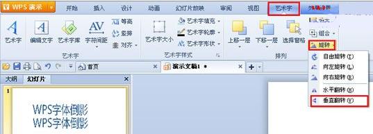 wps怎么制作字体倒影效果