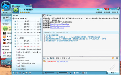 网易CC语音 3.18.12 官方版(语音聊天) - 截图1