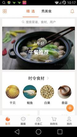 豆果美食v6.1.8.2正式版 for Android(美食菜谱) - 截图1