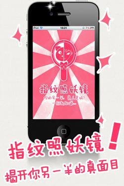 指纹照妖镜V2.7.3正式版for iPhone(照片社交) - 截图1