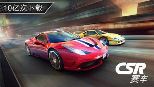 CSR赛车V3.4.0正式版for iPhone(赛车竞速) - 截图1