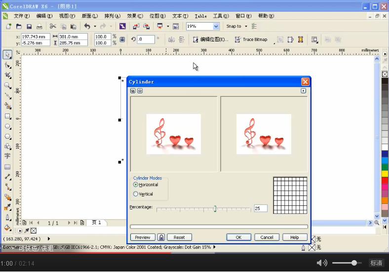CorelDRAW视频教程,柱面,办公软件教程