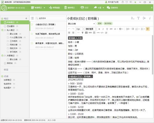 麦库记事For Windows6.14.4.17 正式版(网络记事) - 截图1