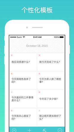 格志V3.4.6官方版for iPhone(趣味日记) - 截图1