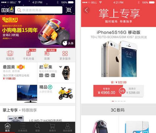 国美在线V9.420官方版for iPhone(购物平台) - 截图1