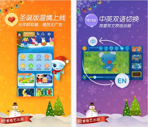 爱奇艺动画屋V5.5正式版for iPhone(动画播放)
