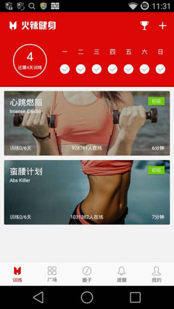 火辣健身v3.7.6正式版for Android(健身软件) - 截图1