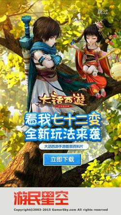 游民星空 Gamersky v2.2.0官方版for Android(游戏社区) - 截图1