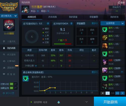 TGP腾讯游戏客户端1.30.1.3579 官方版 - 截图1