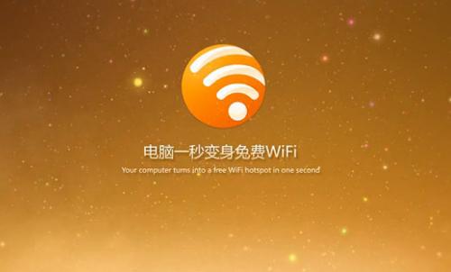 猎豹免费WIFI5.1.16031515 正式版(无线工具) - 截图1