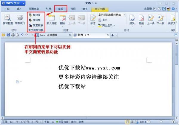 WPS简体字繁体字转换功能用法