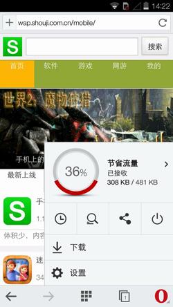 Opera Mini beta v16.0.2168.101516官方版for Android(主页浏览) - 截图1