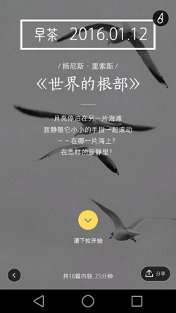 MONO v3.1.1正式版for Android(潮流社区) - 截图1