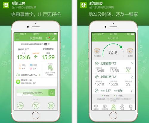 航旅纵横V3.3.7官方版for iPhone(航班信息) - 截图1