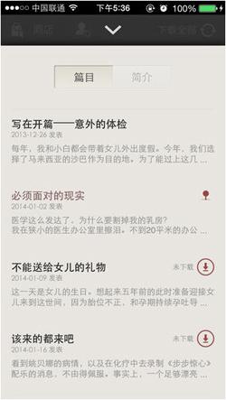 豆瓣阅读V2.2.2正式版for iPhone(阅读工具) - 截图1