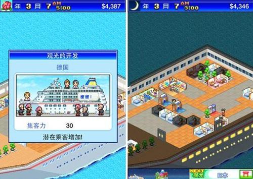 豪华游轮大纪行V1.0.1正式版for iPhone(休闲模拟) - 截图1