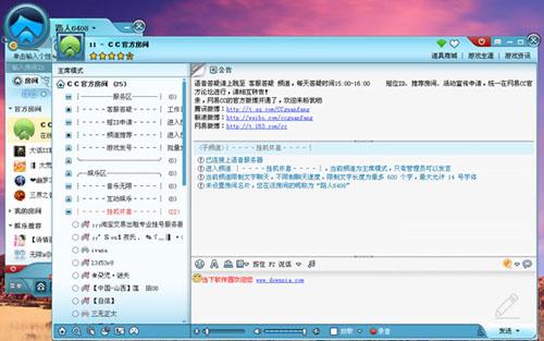 网易CC语音 3.18.13 官方版(语音畅聊) - 截图1