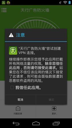 天行广告防火墙V2.5正式版for Android(广告防护) - 截图1