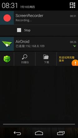 屏幕录像V7.9正式版for Android(录像工具) - 截图1