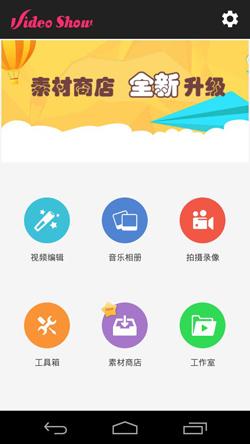 乐秀v6.4.1正式版for Android(视频拍摄) - 截图1