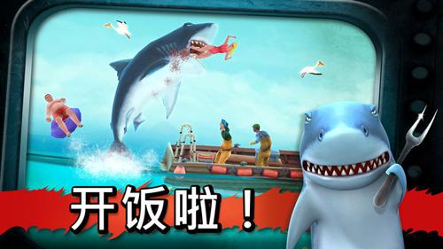 饥饿的鲨鱼进化V3.8.0正式版for iPhone(休闲娱乐) - 截图1