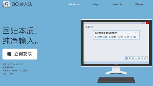 腾讯QQ拼音输入法 5.2.3050.400 正式版(文字输入) - 截图1