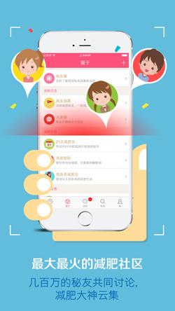 减肥小秘书V5.0.3正式版for iPhone(减肥助手) - 截图1