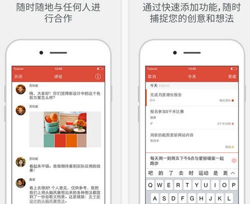 TodoistV11.0.3正式版for iPhone(待办事项) - 截图1