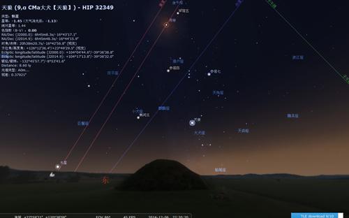 Stellarium0.14.3 正式版(虚拟天文馆) - 截图1