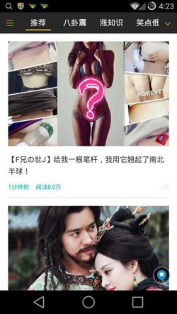 唔哩v0.9.8官方版for Android(阅读社区) - 截图1