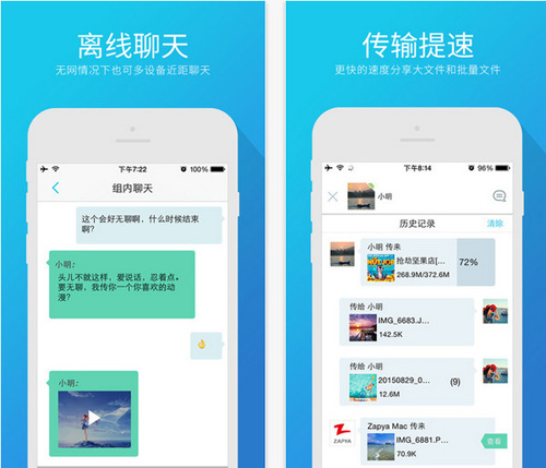 快牙4.0.0正式版for iPhone(文件传输) - 截图1