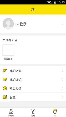 QQ兴趣部落 v1.1.0.2120内测版for Android(兴趣社区) - 截图1