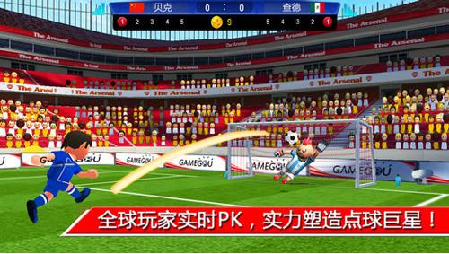 点球达人V1.9.0正式版for iPhone(体育游戏) - 截图1