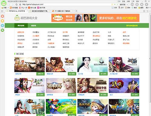 胡巴游戏浏览器 2.0.195.347 正式版(主页浏览) - 截图1