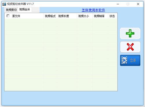 视频剪切合并器 11.8 正式版(视频处理) - 截图1