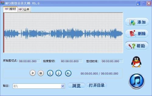 MP3剪切合并大师 11.7 正式版(音频剪辑) - 截图1