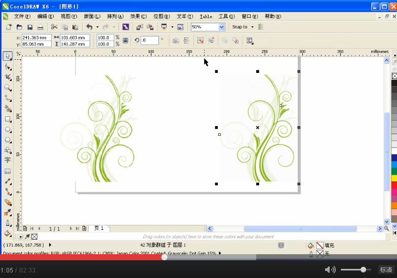 CorelDRAW视频教程,快速描摹,办公软件教程