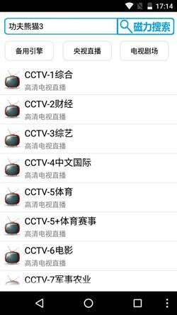 聚灵云播 v1.42正式版for Android(视频点播) - 截图1