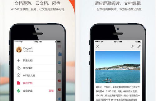 WPS officeV5.4.0官方版for iPhone(办公软件) - 截图1