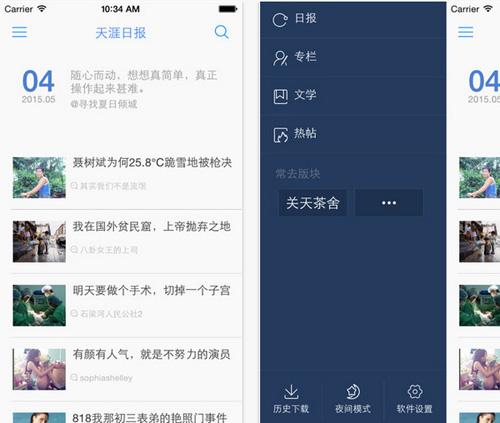 天涯日报V3.2.3正式版for iPhone(新闻资讯) - 截图1