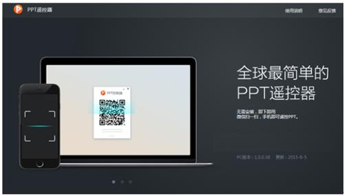 百度PPT遥控器 1.0.0.52 正式版(遥控工具) - 截图1