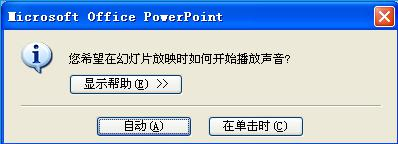 在PPT中添加的配乐不能完整播放解决办法