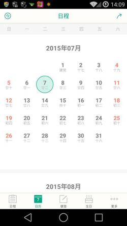 点点日历 v2.0.1正式版for Android(日历备忘) - 截图1