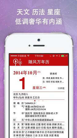 随风万年历V3.5正式版for iPhone(日历工具) - 截图1
