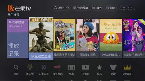 芒果TV 4.5.5.292 官方版(网络视频) - 截图1