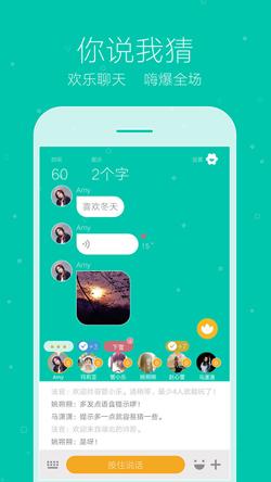 卧底大师V8.1.1正式版for iPhone(棋牌游戏) - 截图1